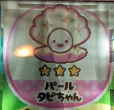 ぷにタピちゃん レア 限定 パールタピちゃん
