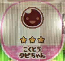 ぷにタピちゃん レア 限定 こくとうタピちゃん