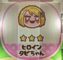 ぷにタピちゃん レア 限定 ひみつのコード ヒロインタピちゃん