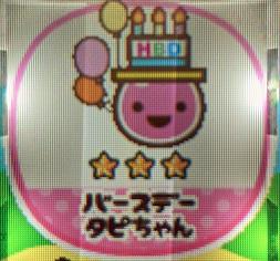 ぷにタピちゃん レア 限定 バースデータピちゃん